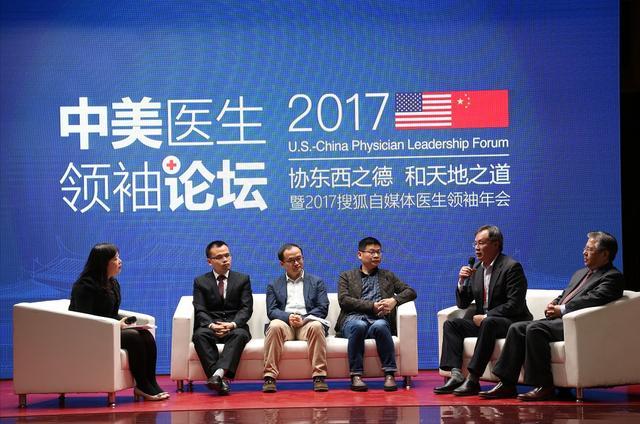 做与文化相适宜的医生!首届中美医生领袖论坛开幕