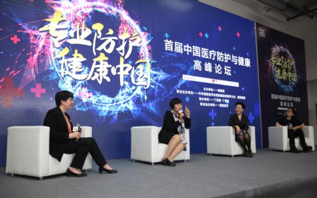 探索医疗防护新秩序 开创医疗安全新格局 首届中国医疗防护与健康高峰论坛在沪召开