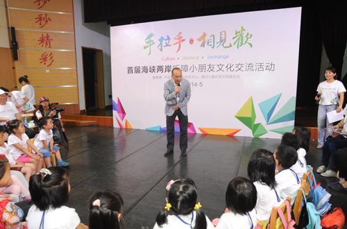 首届海峡两岸听障儿童交流活动在京开幕