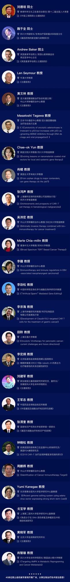 第四届亚太基因暨细胞治疗协会学术年会报名开启