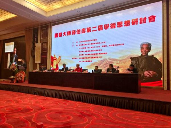 国医大师薛伯寿第二届学术思想研讨会在京举行