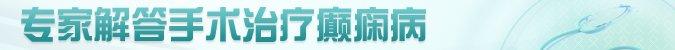 名医堂第48期:北京市海淀医院功能神经科副主任医师王晓飞