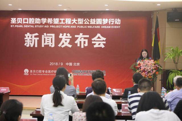 """中国青少年发展基金会联合圣贝口腔启动助学""""希望工程"""""""