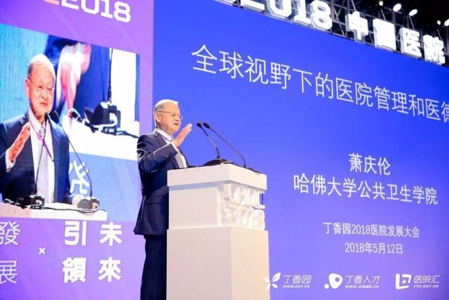 丁香园举办2018中国医院发展大会邀请1200位业界人士共话医院人才和品牌