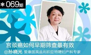 第69期:宫颈癌发病率剧增 如何早期筛查最有效