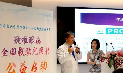 疑难眼病全国救助光明行公益启动国际眼科权威、明星助力,国际会诊中心落户北京希玛眼科