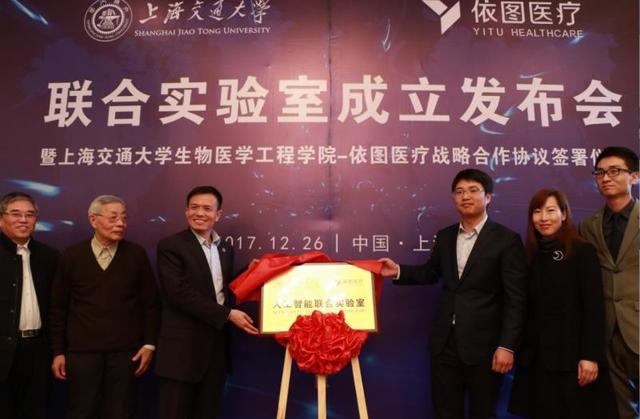 上海交通大学-依图医疗签订战略合作协议,共建联合实验室