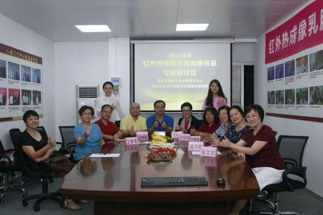 《红外热成像乳腺健康筛查专家研讨会》在深圳召开