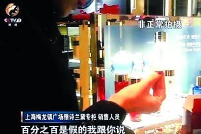 新闻:央视曝当当和亚马逊化妆品假货泛滥