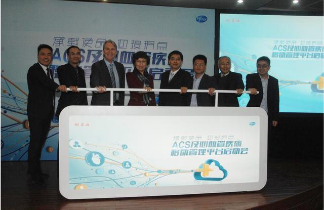 ACS及心血管疾病移动管理平台在京启动