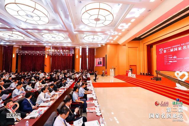 第二届国家名医盛典在京举行362名优秀医生入选国之名医榜单