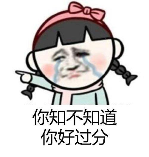 王宝问青天,我过敏?老板无语图片包强嗨表情图片