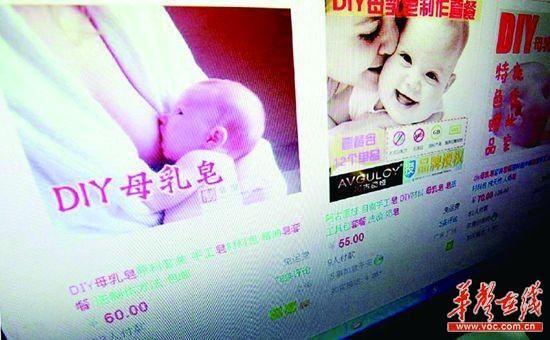 母乳皂网上热卖 医生:有传染梅毒、乙肝风险