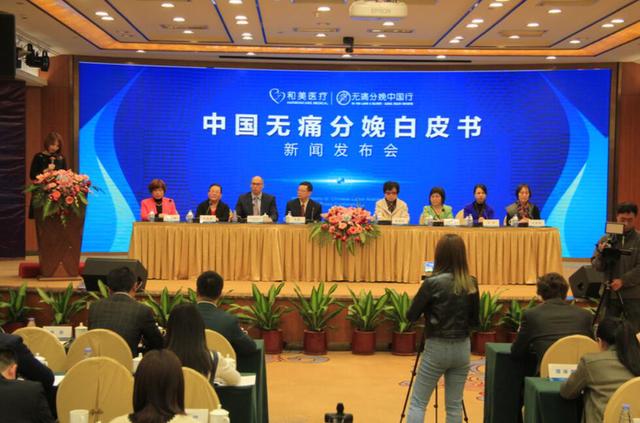 和美医疗与美方发布《中国无痛分娩白皮书》