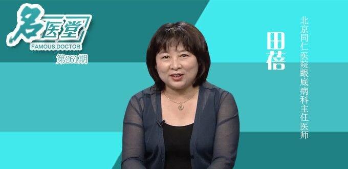 【名医堂】糖尿病视网膜病变―了解致盲因素</