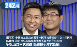 第242期:邵玉军、陈晓红