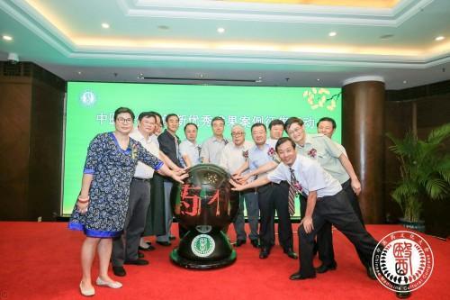 第二届中医药文化大会新闻发布会在京举行