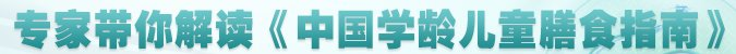 名医堂第192期:专家解读《中国学龄儿童膳食指南》