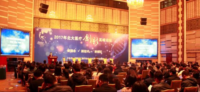 推动医疗科技创新2017年北大医疗创新高峰论坛顺利召开