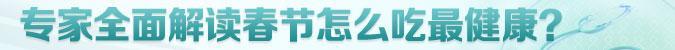 名医堂第37期:专家全面解读春节怎么吃最健康?