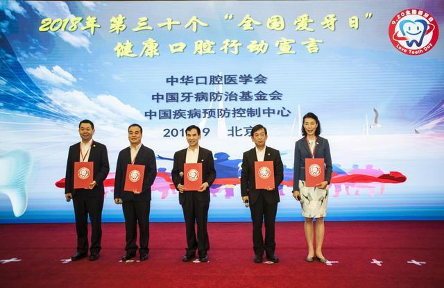 """第七届中国健康生活方式大会暨第三十个""""全国爱牙日""""宣传纪念活动在京隆重举行"""