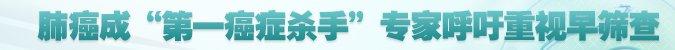 """名医堂第277期:肺癌成""""第一癌症杀手""""专家呼吁重视早筛查"""