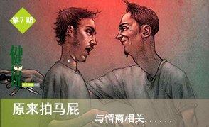 第7期:刘仪伟