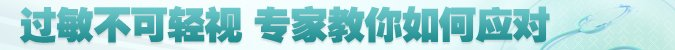 名医堂第60期:北京协和医院变态反应科副主任医师 支玉香
