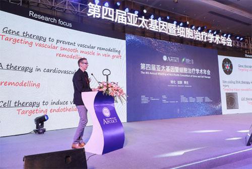 亚太基因暨细胞治疗学术年会在广州召开