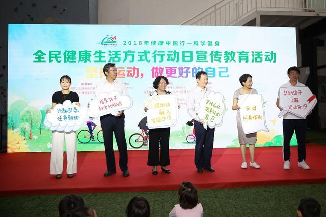 多机构倡议:重视家庭引导,让孩子爱上运动——儿童青少年家庭运动倡议在京发布