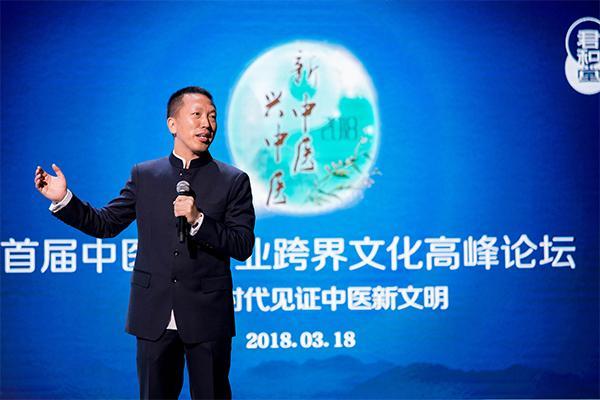 【聚焦】首届中医药产业跨界论坛圆满落幕