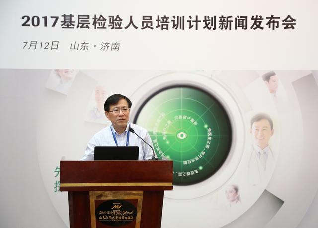 """夯实基层检验水平  推进""""健康中国""""建设"""