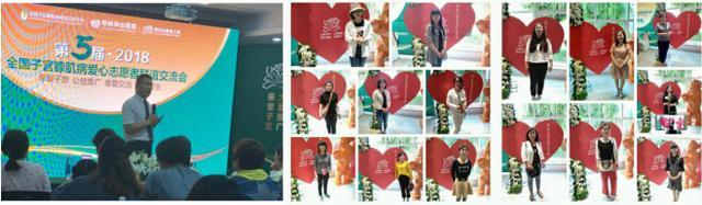 第五届全国子宫腺肌病爱心志愿者联谊交流会在郑召开