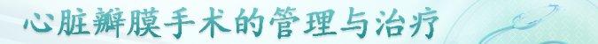 名医堂第133期:阜外医院心血管内科主任医师吴永健