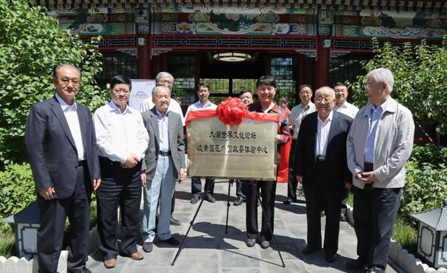 太湖世界文化论坛岐黄国医外国政要体验中心在京揭牌
