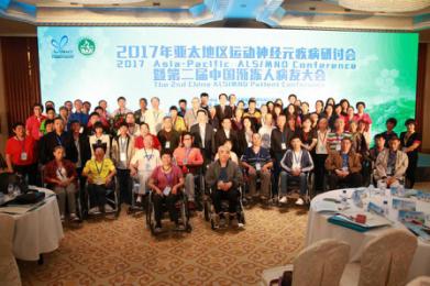 2017第二届中国渐冻人病友大会盛大开幕!