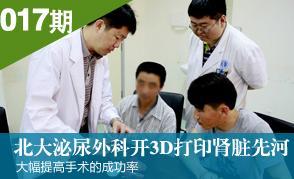 第17期:北大泌尿外科开3D打印肾脏先河
