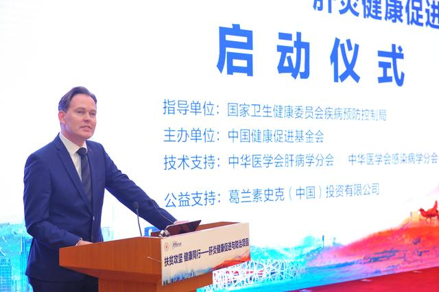 GSK中国助力《扶贫攻坚 健康同行 肝炎健康促进与防治项目》提高西部及贫困地区肝炎规范化防治水平
