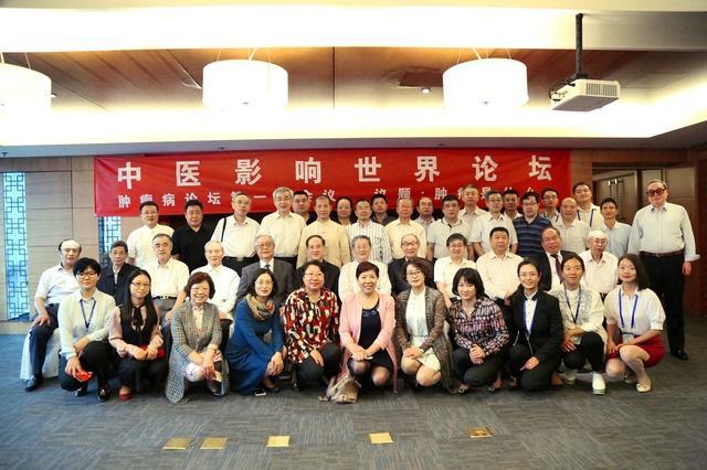 中医影响世界论坛—肿瘤病第一次会议在北京举行
