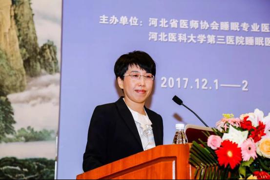 河北省睡眠医师年会暨睡眠障碍疾病研讨会