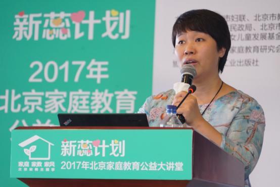 新蕊计划2017北京家庭教育公益大讲堂 巡回讲座正式启动