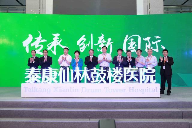 泰康仙林鼓楼医院已正式完成更名揭牌