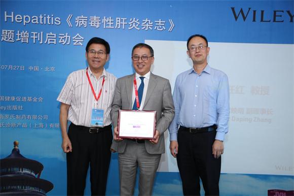 2019年JVH《病毒性肝炎杂志》中国主题增刊项目今日在京启动