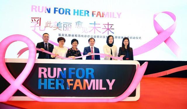 """RUN FOR HER FAMILY""""乳此美丽,愈见未来"""""""