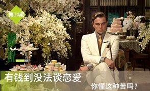 第10期:刘仪伟