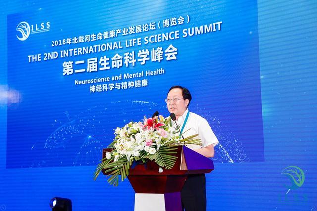 第二届生命科学峰会盛大召开 大咖云集共议神经科学与精神健康