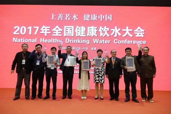 2017年全国健康饮水大会在京隆重召开