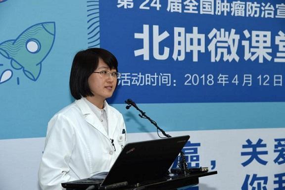 第24届全国肿瘤防治宣传周在北京肿瘤医院举行