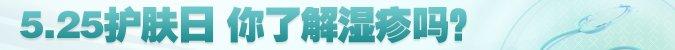 名医堂第54期:中国医师协会皮肤科医师分会副会长谢红付 解放军空军总医院皮肤科主任刘玮