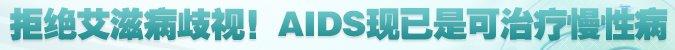 名医堂第280期:拒绝艾滋病歧视!AIDS现已是可治疗慢性病